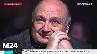 Жванецкого похоронят 9 ноября в Москве - Москва 24