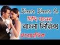 Dheere Dheere Se | বাংলা লিরিক্স | Bangla Lyrics | Bangla Version | Bangla Lyrical Video | রোমান্টিক