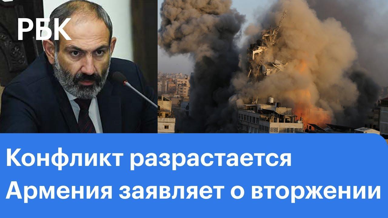 Конфликт Израиля и Газы разрастается Армения обратилась в ОДКБ за помощью Дело Кевина Спейси