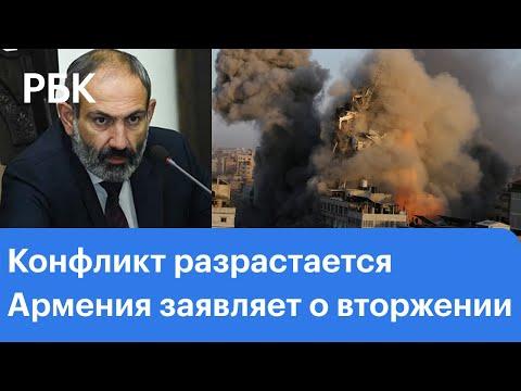 Конфликт Израиля и Газы разрастается. Армения обратилась в ОДКБ за помощью. Дело Кевина Спейси