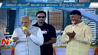 AP People Disappointed By PM Modi Over AP Special Status & Package | Focus | Part 04