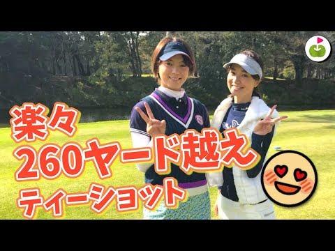 未来のプロゴルファー!日刊アマ2連覇したツワモノとラウンドします!