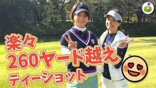 未来のプロゴルファー!日刊アマ2連覇したツワモノとラウンドします! 菊池彩花 検索動画 10