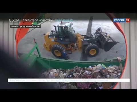 Крупнейший мусоросортировочный завод открыли в Нижегородской области   Россия 24