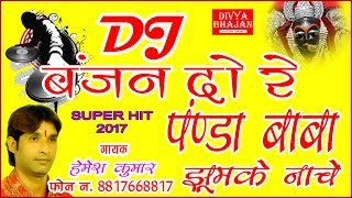 DJ BAJAN DO RE | ORIGINEL SONG  | HEMESH RAJ JABALPUR | 2017|