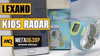 LEXAND Kids Radar обзор часы-радар