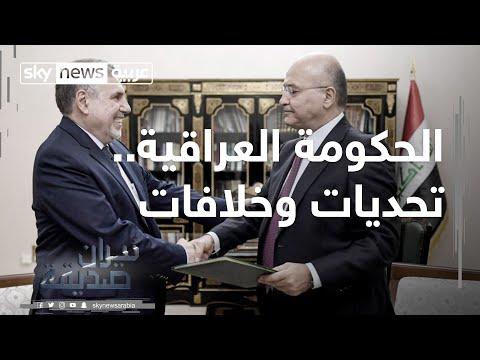 نيران صديقة | الحكومة العراقية.. تحديات وخلافات  - نشر قبل 7 ساعة