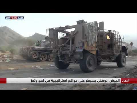 اليمن.. الجيش الوطني يسيطر على مواقع استراتيجية في لحج وتعز  - نشر قبل 4 ساعة