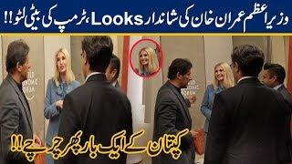PM Imran Khan's Dashing Looks, Ivanka Trump Shocked
