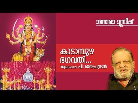 Kadampuzha Bhagavathi - Hindu Devotional - Devi - Jayachandran-Gireesh Puthenchery-Satheesh Vinod