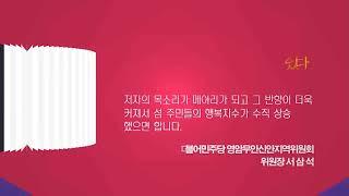 [군민후보 무소속] 임흥빈 신안군수 후보(전.전남도의원) 출판기념회 홍보영상