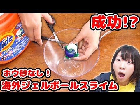 【実験DIY】ホウ砂なし!海外のジェルボールでスライム作ってみた結果…!!
