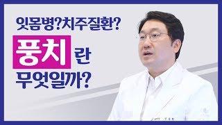 잇몸병? 치주질환? 풍치란 무엇일까?