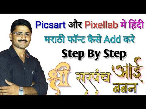 Picsart me hindi marathi font kaise download/install/add kare font link