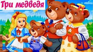 Домашнее обучение .Урок технологии. Ставрополь  школа №37 Сказка  -3 медведя.