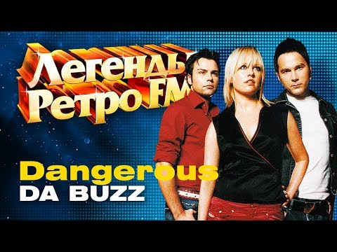 ЛЕГЕНДЫ РЕТРО FM - Da Buzz