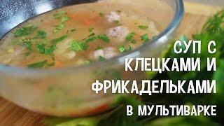 Суп с фрикадельками и клецками в мультиварке. Рецепт супа с фрикадельками и клецками