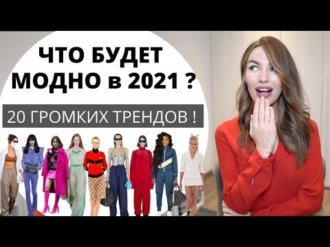 ТРЕНДЫ 2021 ! ЧТО БУДЕТ МОДНО ? ТОП 20 главных трендов - Видео онлайн