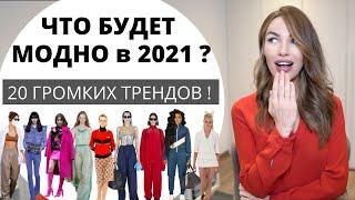 Модная одежда 2021