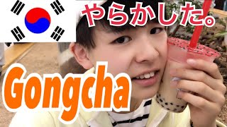 【Gong cha】初めての買い物で韓国語は通じる?한국어로 주문!통할 수 있을까? thumbnail
