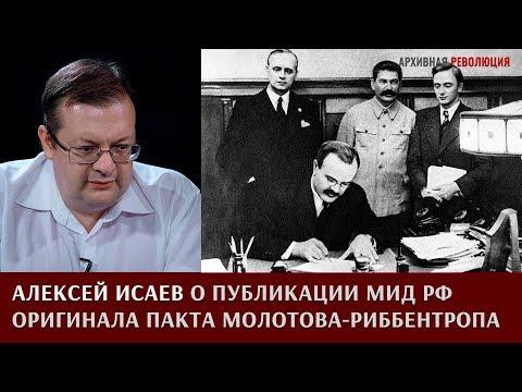 Алексей Исаев о публикации МИД России советского оригинала пакта Молотова - Риббентропа
