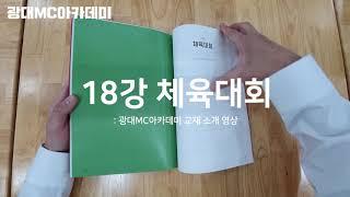 [광대MC아카데미] 교재 소개 영상 #18 체육대회