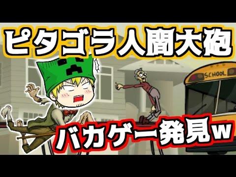 【バカゲー実況#1】ジジイ危機一髪!ピタゴラ人間大砲!【Cripple Cannon】