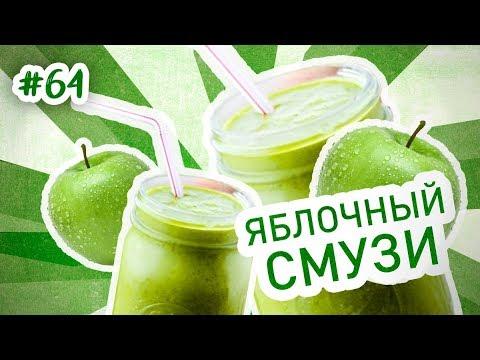 Смузи с йогуртом, яблоком и сельдереем. Супер-полезный (и вкусный!) коктейль