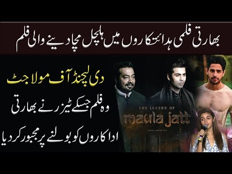 Bollywood Stars Excited For Pakistani Film | The Legend of Maula Jatt