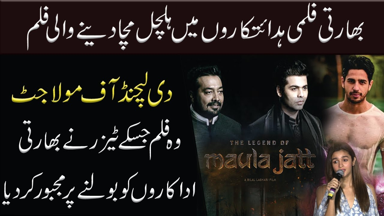 1297 Mb Bollywood Stars Excited For Pakistani Film The Legend Of