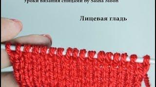 Уроки вязания спицами - Лицевая и изнаночная гладь(В этом уроке мы научимся вязать лицевой и изнаночной гладью. Чтобы получать новые видео - подпишись! Или..., 2013-11-19T13:56:30.000Z)