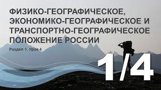 1/4  ФГП, ЭГП и ТГП России