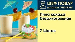Пина колада безалкогольная . Рецепт от шеф повара Максима Григорьева