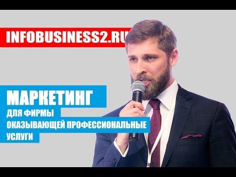 Маркетинг для фирм, оказывающих профессиональные услуги. Максим Коряко. Infobusiness2.ru