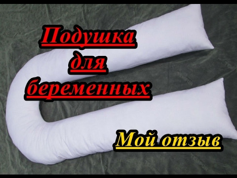 ПОДУШКА ДЛЯ БЕРЕМЕННЫХ / U-ОБРАЗНОЙ ФОРМЫ / МОЙ ОТЗЫВ