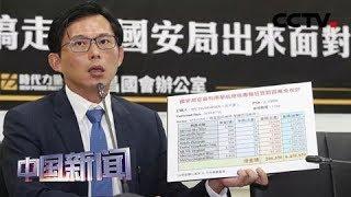 [中国新闻] 蔡英文随行官员走私香烟案持续发酵 | CCTV中文国际