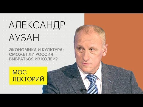 Будущее российской экономики // Александра Аузана Лекция 2018