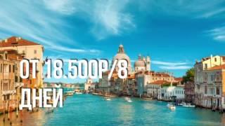 видео Туры в Италию из Москвы