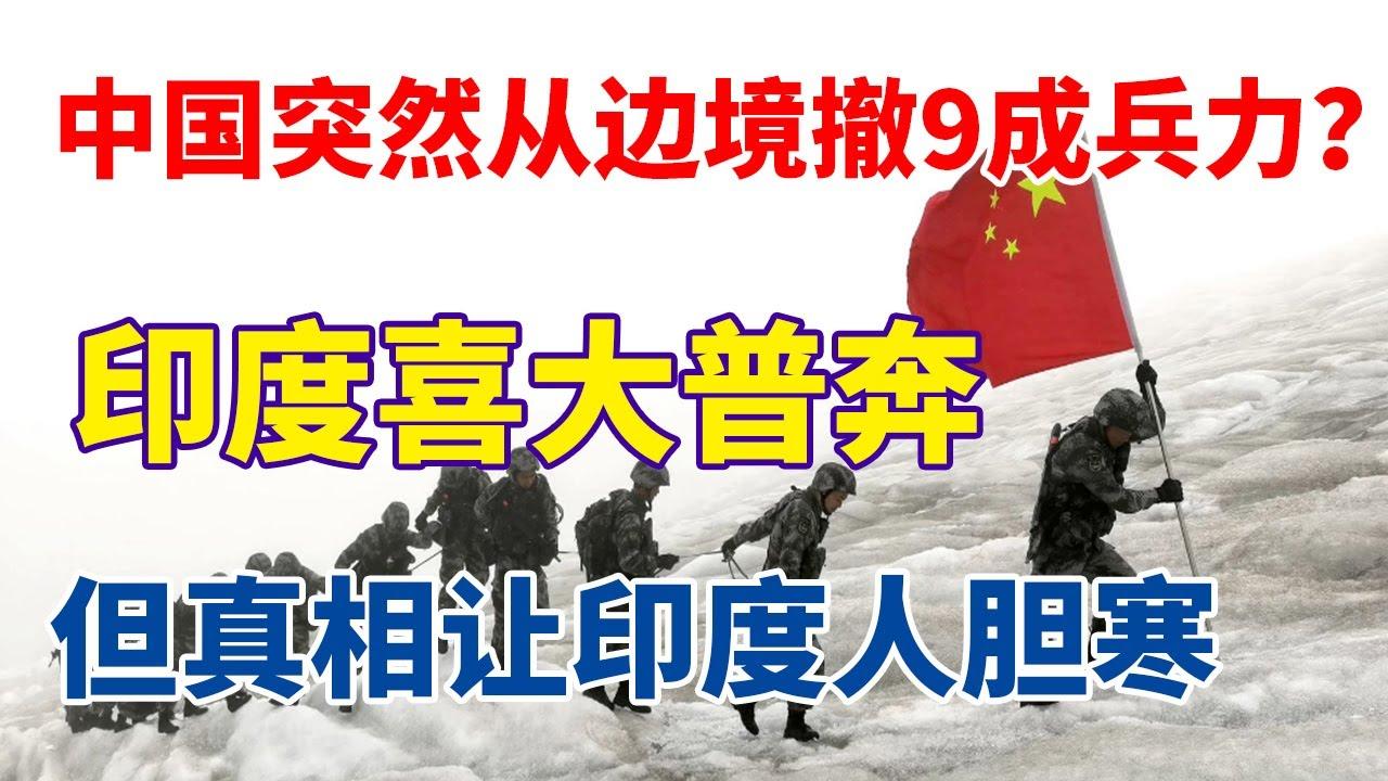 中國突然從邊境撤9成兵力?印度喜大普奔,但真相讓印度人膽寒【强国军事】