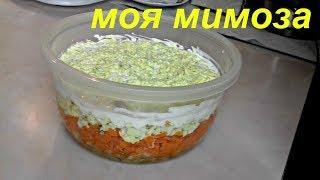 Салат Мимоза/ Раздельное питание #Мамачоли