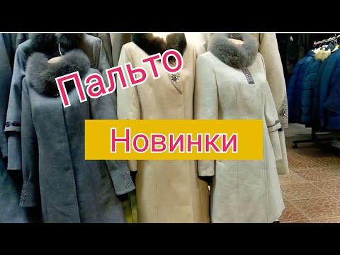 Рынок Дордой /Пальто / Парки / Куртки  ( Оптом) Кыргызстан 2019 Скидки