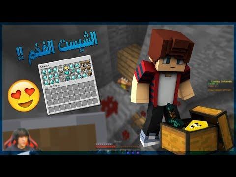 MineCraft Lucky island #30 | الشست الخارق