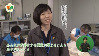 北九州SDGsクラブ(1)(令和3年6月13日放送)