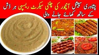 Peshawari chutney Amchor Ki Chutni Recipe چپلی کباب, پکوڑے, بار بی کیو کے ساتھ