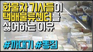 (※공감주의) 화물차 기사들이 택배물류센터를 싫어하는 이유 (feat.까대기, 똥짐)