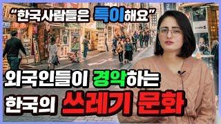 외국인이 경악했다는 한국의 쓰레기문화