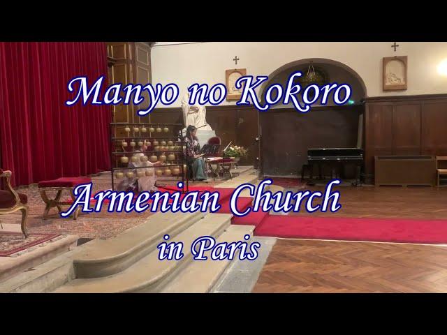 サマーフェス用 アルメニア教会での和編鐘演奏 長良が生まれる処