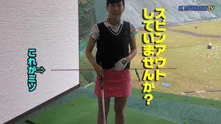 スピンアウトしているかセルフチェックしてみよう【小田原クラウンゴルフクラブ】 thumbnail