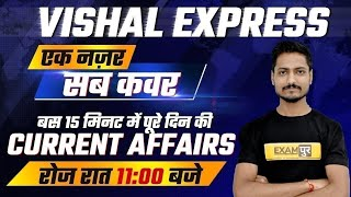 Current Affairs Today   Daily Current Affairs 2021   Vishal Express   Current Affairs By Vishal Sir