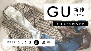 【GU】2021.1.18(月)発売 GU新作アイテム ご紹介andレビュー 【新商品】
